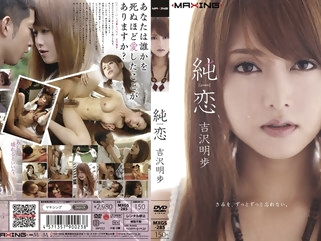 japanese Akiho Yoshizawa in Innocent Love jav censored asian